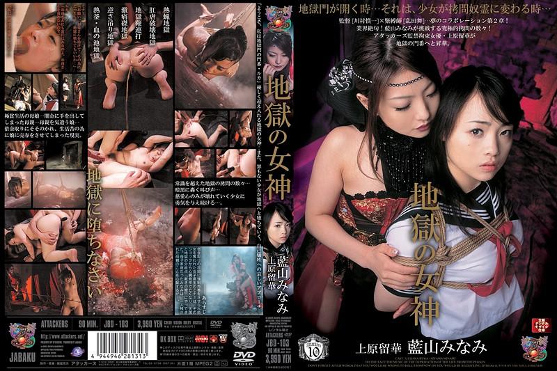 JBD-103 Indigo Goddess Mountain South Of Hell (Attackers) 2007-04-07