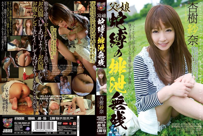 JBD-155 Sana Anju Miserably Excretion Of Snake Tied Father And Daughter