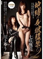 JBD-159 Yu Kawakami Maple Flowers Blooming Seven Two Prison Confinement Snake Woman Tied