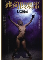 JBD-161 Saki Seven Flower Maple Torture Club