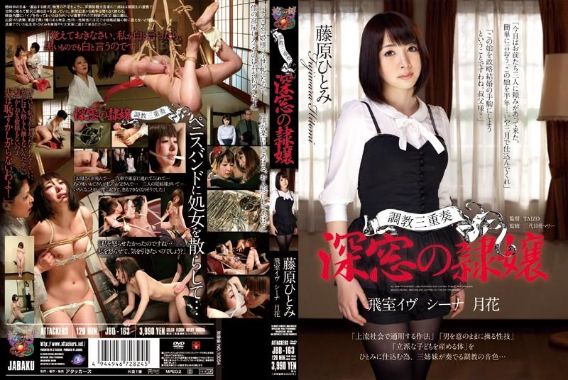 JBD-163 Hitomi Fujiwara Ž_áŒÂ¢ Of Torture Trio Shinso