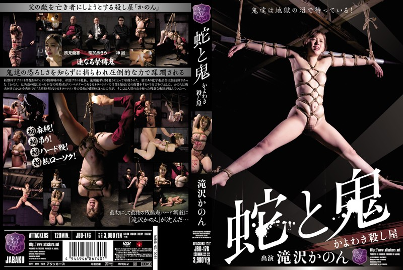 JBD-176 Takizawa Killer Canon Kayowaki Demon And Snake (Attackers) 2014-08-07
