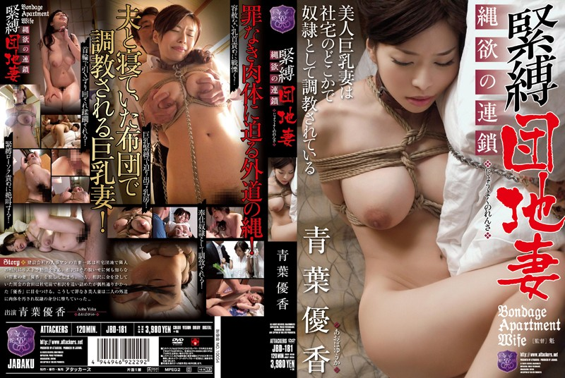 JBD-181 Bondage Of Estates Wife Nawayoku Chain Aoba Yuka