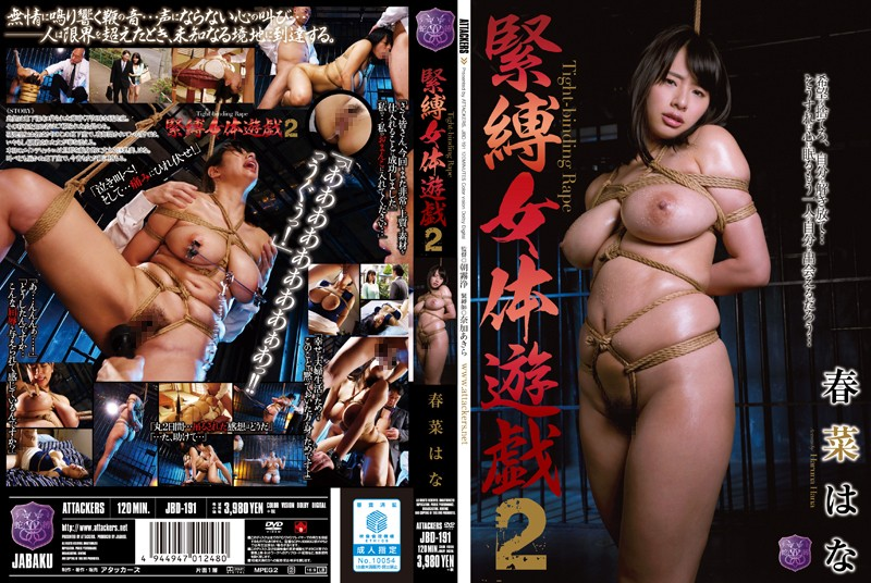 JBD-191 Bondage Booty Play 2 Haruna Hana (Attackers) 2015-09-07