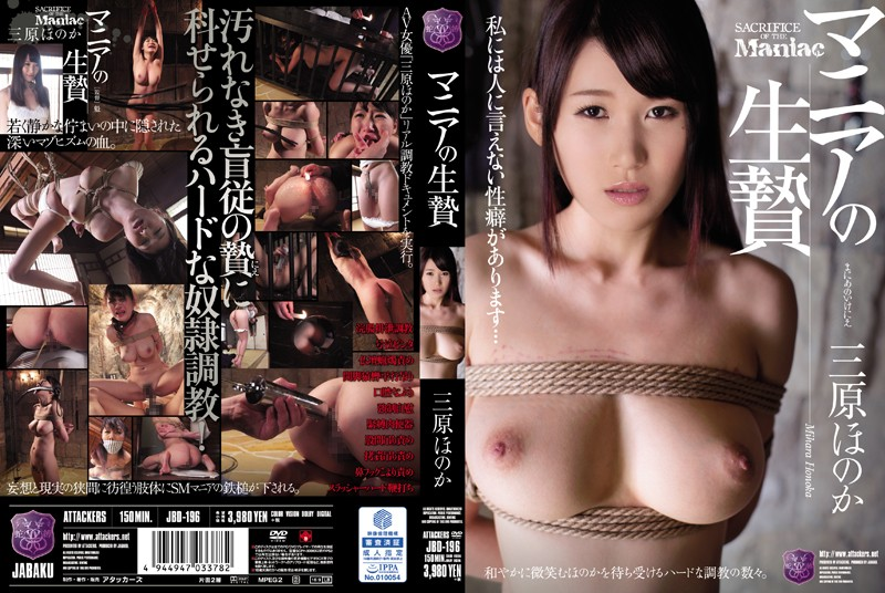 JBD-196 Sacrifice Mihara Faint Of Mania