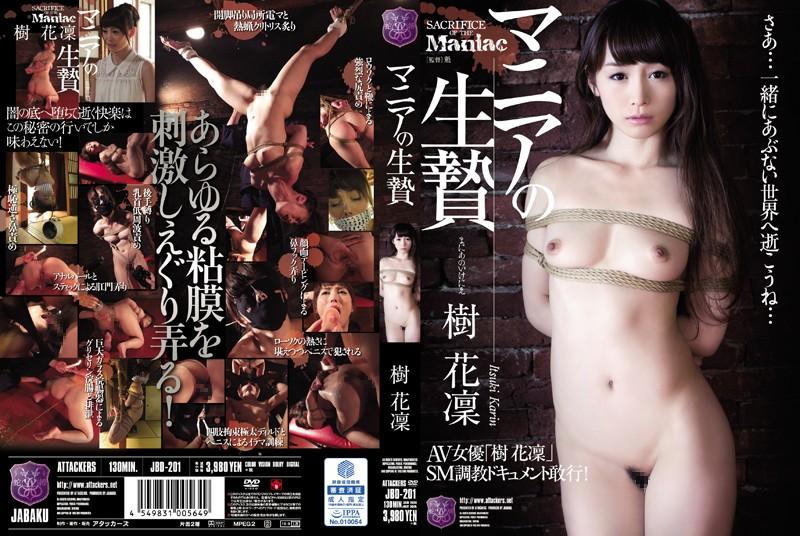 JBD-201 Mania Sacrifice Kihana Rin