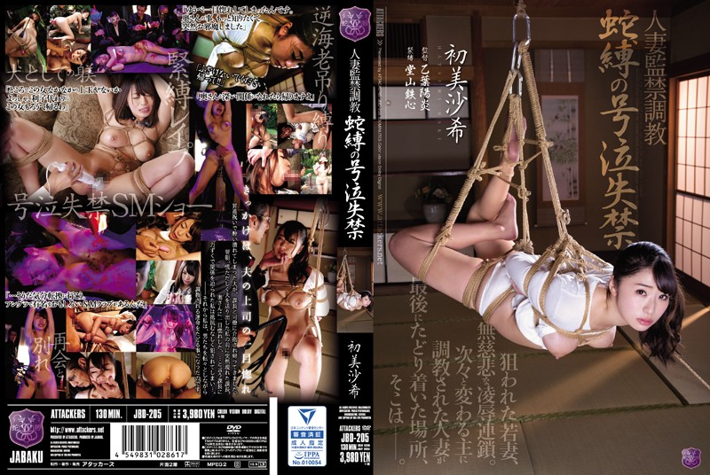 JBD-205 Crying Incontinence HatsuMisa Rare Married Woman Captivity Torture Hebibaku