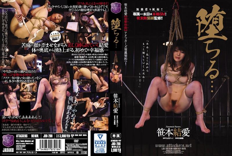 JBD-208 Fall ... Sasamoto Yuiai