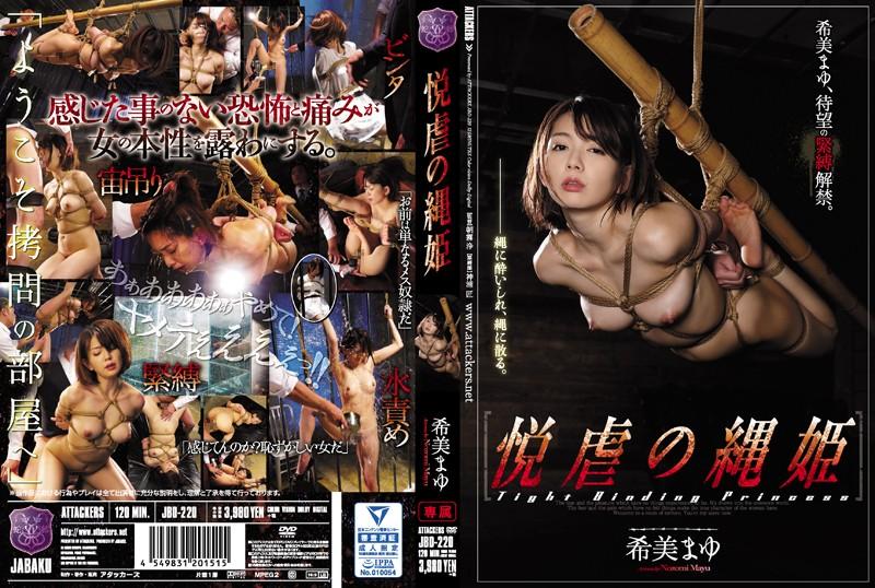 CENSORED [FHD]jbd-220 悦虐の縄姫 希美まゆ, AV Censored