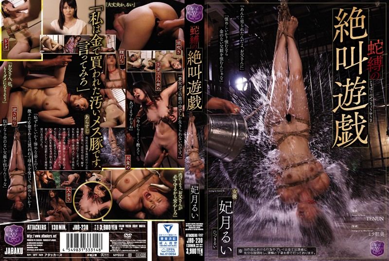 JBD-230 The Screaming Game Of Snake Rope - Rui Hizuki
