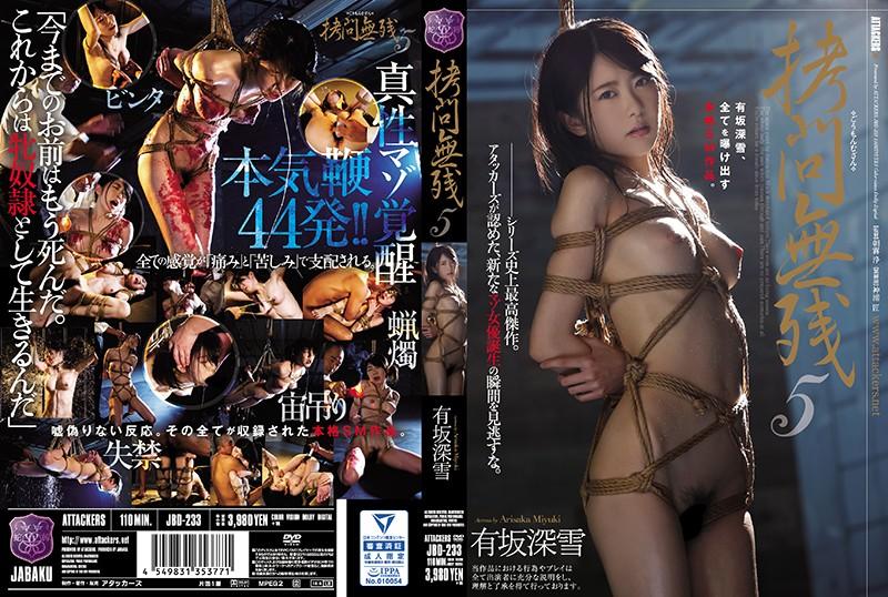 JBD-233 Torture So Cruel 5 Miyuki Arisaka
