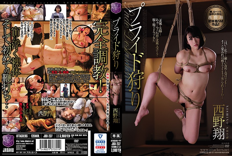[JBD-237] Pride Hunter Sho Nishino