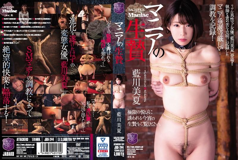 [JBD-244] マニアの生贄 藍川美夏