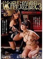 [JBD-257] Awakening Game 3 Cut Off The Darkness Masochist Training Mika Aikawa Minori Kawana Mako Oda