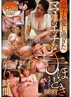 JFB-108 Moms Horny Initiation BEST6 Hours Too Loved Son