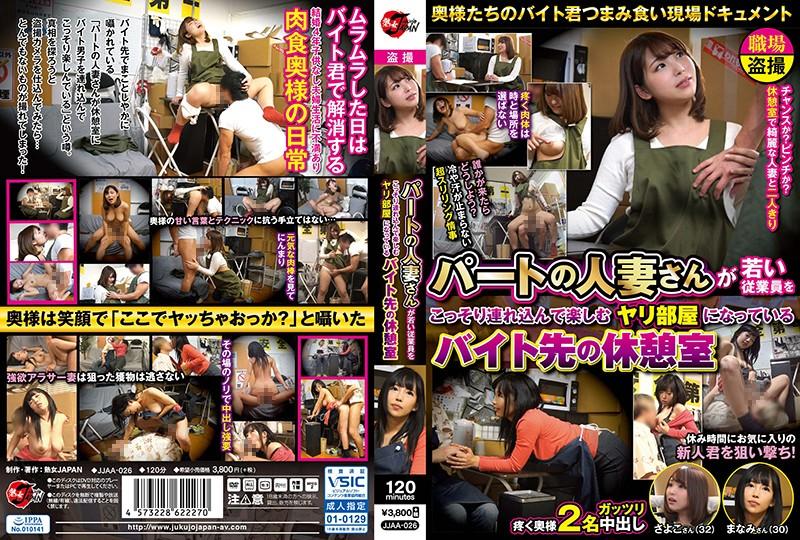 [JJAA-026] パートの人妻さんが若い従業員をこっそり連れ込んで楽しむヤリ部屋になっているバイト先の休憩室