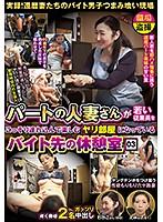 パートの人妻さんが若い従業員をこっそり連れ込んで楽しむヤリ部屋になっているバイト先の休憩室03