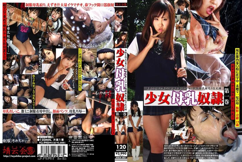 JKBX-001 少女母乳奴隷 第一巻