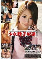 JKLO-004 - 少女精子奴隷 第四巻  - JAV目錄大全 javmenu.com
