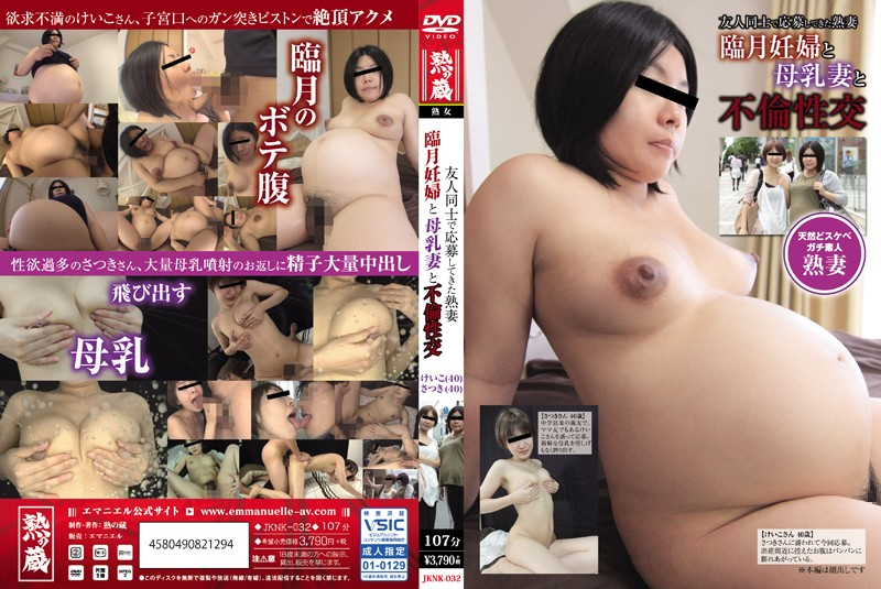 JKNK-032 Affair Fuck Jukutsuma Full-term Pregnant Women And Breast Milk Wife Which Has Been Submitted By Friends