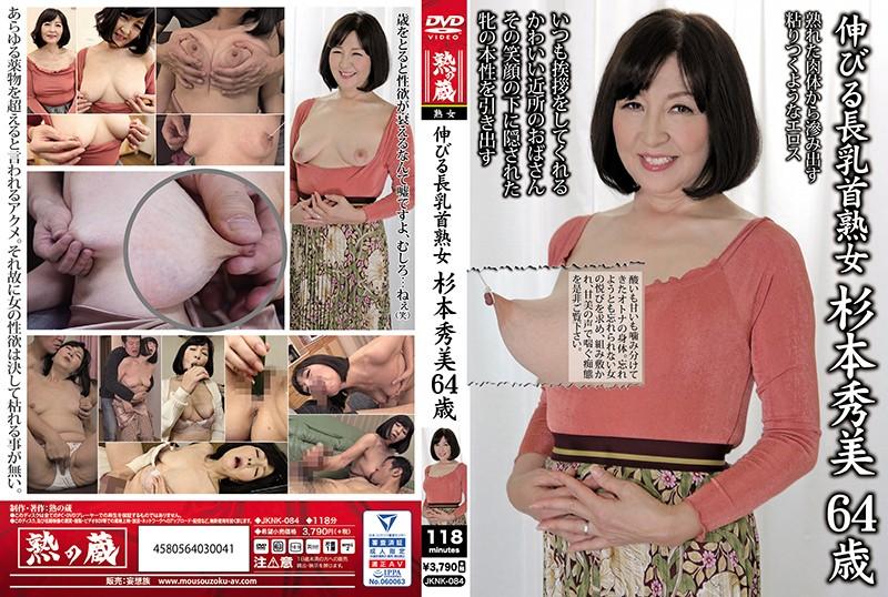 [JKNK-084] 伸びる長乳首熟女 杉本秀美 64歳