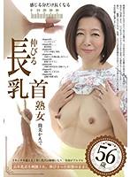 伸びる長乳首熟女