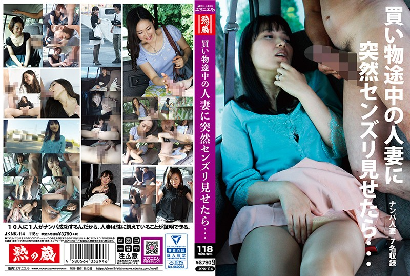 http://pics.dmm.co.jp/mono/movie/adult/jknk114/jknk114pl.jpg