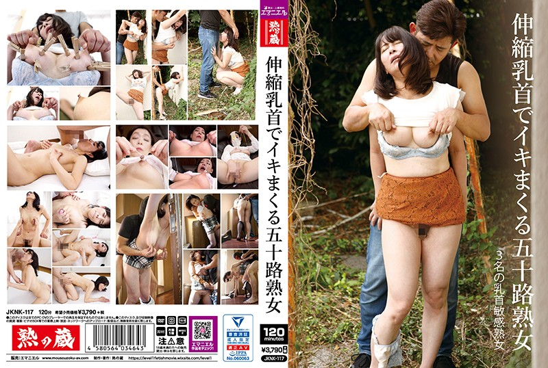HD/SD JKNK-117 伸縮乳首でイキまくる五十路熟女