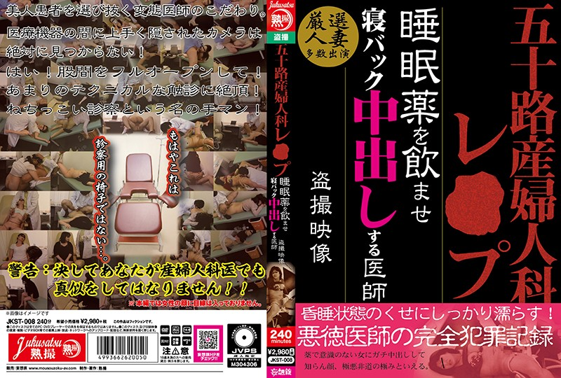 JKST-008 Doctor Of Girls And Girls Dojo Lupa Sleeping Pills Sleeping Medicine Sleeping Doctor Doctor Stolen Video (Jukuto / Mousozoku) 2019-02-19