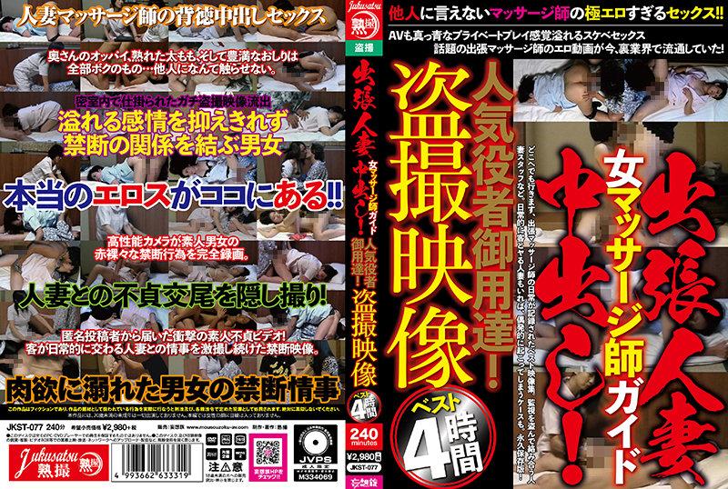 [JKST-077] 出張人妻 女マッサージ師ガイド 中出し!人気役者御用達!盗撮映像ベスト4時間