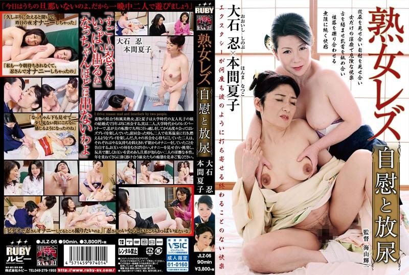 JLZ-006 Mature Lesbian Masturbation And Pissing Oishi Shinobu Honma Natsuko