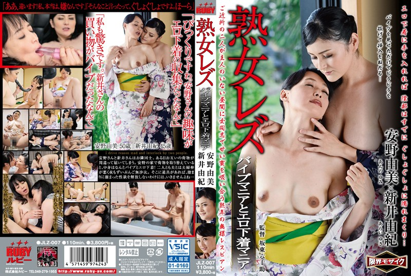 JLZ-007 Mature Lesbian Vibe Mania And Erotic Underwear Mania