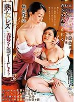 熟女レズ 義姉さん罰ゲームしよう 楠由賀子 横山紗江子