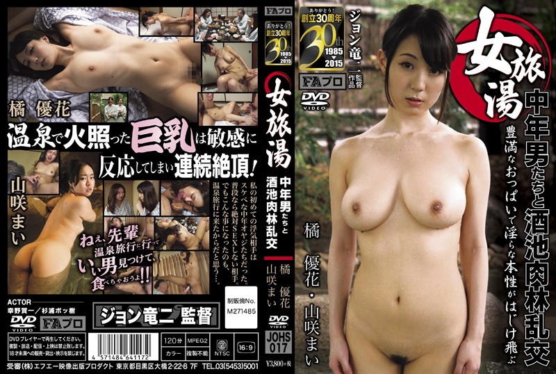 JOHS-017 On'natabiyu Middle-aged Men And The Sumptuous Feast Orgy