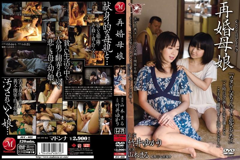 JUC-022 Takei Married Yukari Yamamoto Round Mother-Daughter (Madonna) 2009-02-07