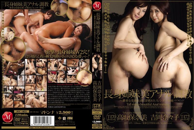 JUC-075 호나미 타카 사카 나나코 요시오카 - 날씬한 누이가 비정상적인 성향에 이르기까지 변태 - 항문 고문 키 크고 시스터즈