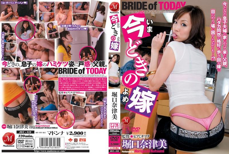 JUC-112 Natsumi Horiguchi Wife Of Nowadays