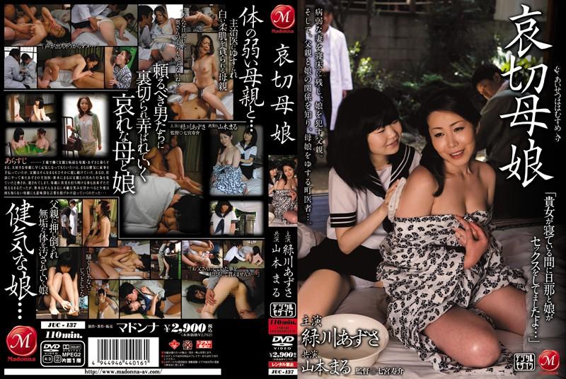 JUC-137 Azusa Yamamoto Midorikawa Harrowing Round Mother And Daughter (Madonna) 2009-08-07