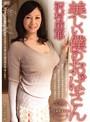 美しい僕のおばさん 沢村麻耶