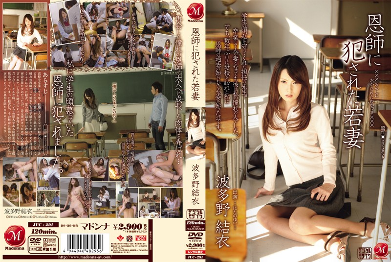 JUC-291 Young Wife Who Was Raped By Teacher Yui Hatano