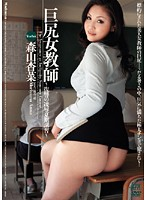JUC-340 Moriyama Anna - Big Butt Female Teacher; Revenge Torture & Rape Summer Course