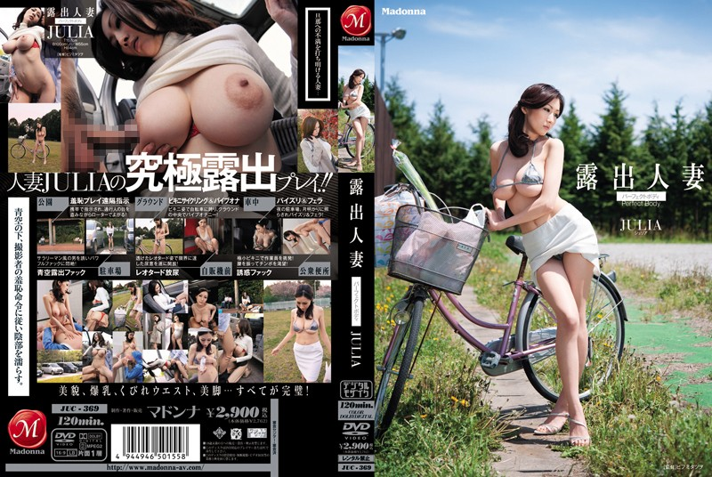 JUC-369 Perfect Body Exposure JULIA Wife