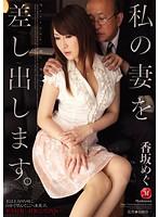 JUC-401 Kousaka Megu - You Held Out My Wife