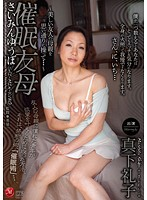 JUC-410 Mashita Reiko - Hypnotism of My Friend's Mother, Playing With My Friend's Mother Just How I Want To