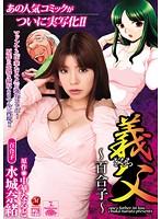 [JUC-445] Stepfather - Yuriko - Nao Mizuki