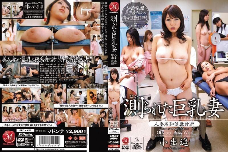 http://pics.dmm.co.jp/mono/movie/adult/juc456/juc456pl.jpg