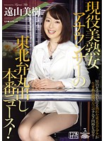 JUC-489 Touyama Miki - A Real Mature Female News Caster Fucked Speaking Tohoku Dialect News