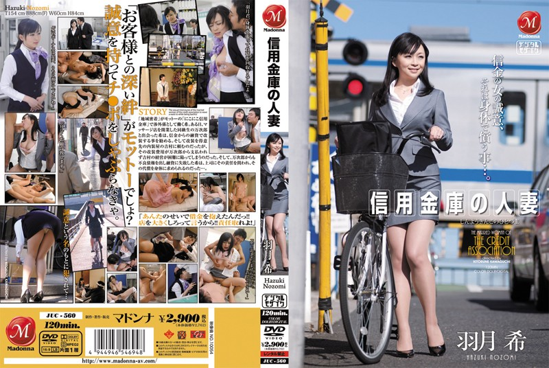 JUC-560 Married Woman Of Noble Hatsuki Credit Union