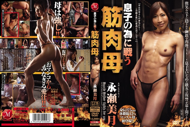 JUC-575 Mizuki Muscle Nagase Mother Fights For Son (Madonna) 2011-06-25