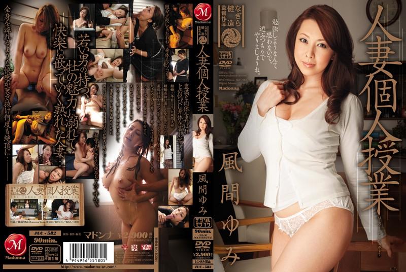 JUC-582 Yumi Kazama Private Lessons Married (Madonna) 2011-07-07